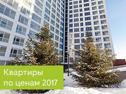 Цены 2017 года! Квартиры в г. Видное от 1,6 млн рублей.